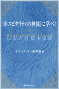 「ホスピタリティの神様」に学べ 伝説の男 橋本保雄