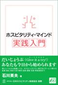 「ホスピタリティ・マインド実践入門」