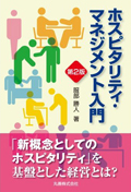 「ホスピタリティ・マネジメント入門 第2版 」