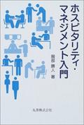 「ホスピタリティ・マネジメント入門」