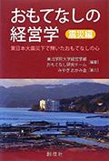 「おもてなしの経営学[震災編]‐東日本大震災下で輝いたおもてなしの心‐」