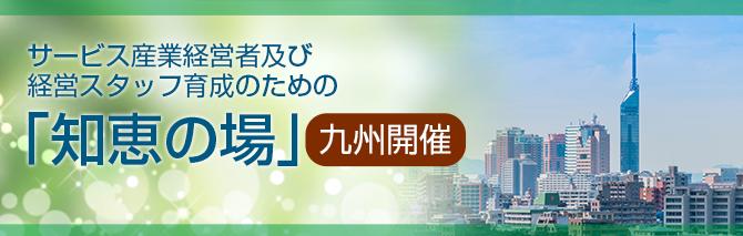 サービス産業経営者及び経営スタッフ育成のための「知恵の場」九州