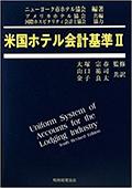 「米国ホテル会計基準Ⅱ」