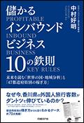 儲かるインバウンドビジネス 10の鉄則
