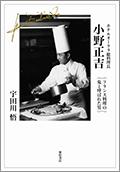 ホテルオークラ総料理長 小野正吉