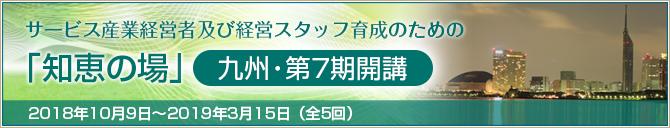 「知恵の場」九州