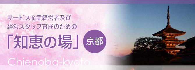 「知恵の場」京都