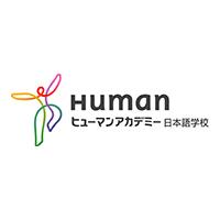 ヒューマンアカデミー(株)