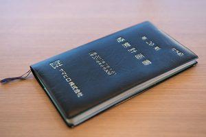 ヤマヒロ株式会社_経営計画書