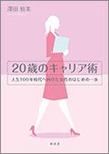 20歳のキャリア術:人生100年時代へ向けた女性のはじめの一歩
